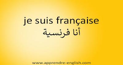 je suis française أنا فرنسية