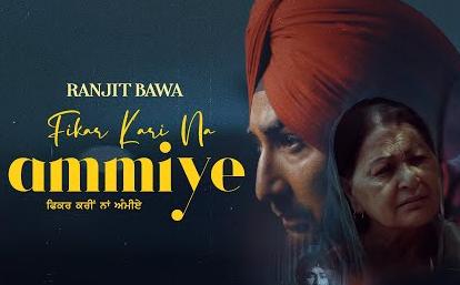 Fikar Kari Na Ammiye Lyrics - Ranjit Bawa | Fikar Kari Na Ammiye Song Download