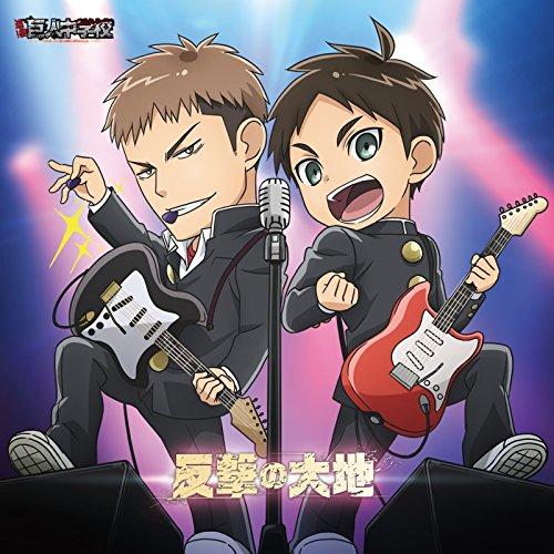 [Single] TVアニメ「進撃! 巨人中学校」ED主題歌キャラクターソング 反撃の大地 (2015.11.18/MP3/RAR)
