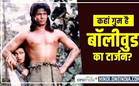 Tarzan: जानिए कहां गुम है बॉलीवुड का 'टार्जन'