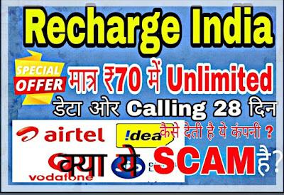 RechargeIndia.Club Plan मात्र Rs.60 रुपए में Unlimited डाटा कालिंग पुरे २८ दिनों तक कैसे ?  Rs.499 and Rs.999 Yearly