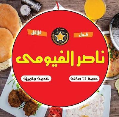 مطعم ناصر الفيومي