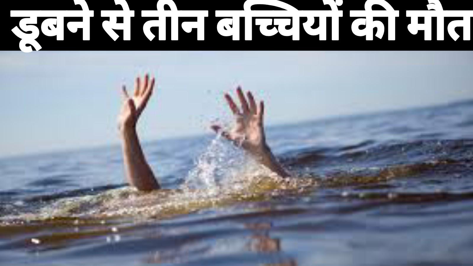 शिवहर में पानी से भरे गड्ढे में डूबने से तीन बच्चियों की मौत, मची अफरातफरी