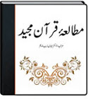 http://lisanulquran.com/books/quran_study.jpg