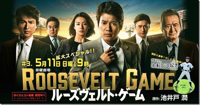 Roosevelt_Game-p1