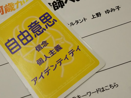 ©さんがつ日記 第40会カラー交流会 自由意志のカード