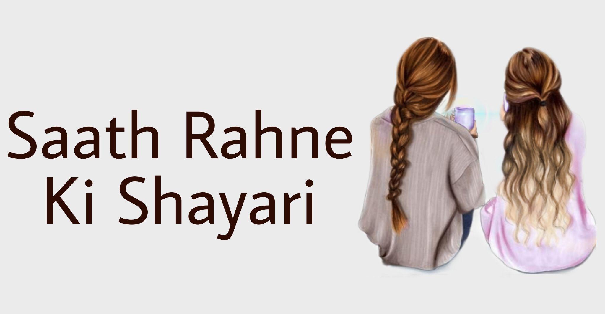 Saath Rahne Ki Shayari