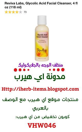 منظف الوجه من اي هيرب ايهيرب بالعربي iherb arab
