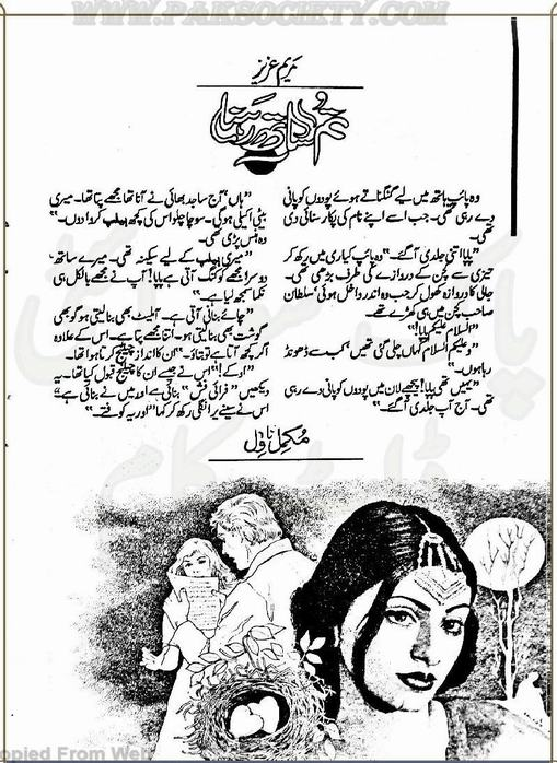 Tum Sath Rehna  is a very well written complex script novel which depicts normal emotions and behaviour of human like love hate greed power and fear, writen by Maryam Aziz , Maryam Aziz is a very famous and popular specialy among female readers