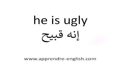 he is ugly إنه قبيح