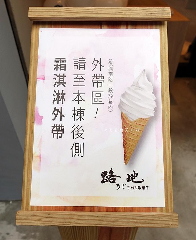 4  路地氷美食の怪物 台北 可愛療癒怪物冰 台中排隊美食