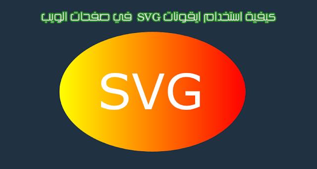 استخدام ايقونات svg