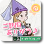 尖り紫fanart縦長訪問!!人気ブログランキング