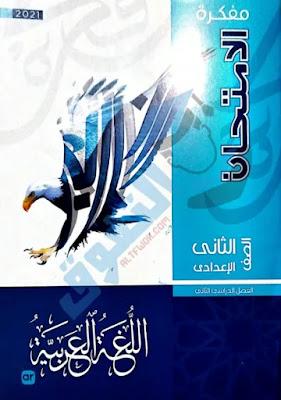مفكرة كتاب الامتحان فى اللغة العربية للصف الثانى الاعدادى ترم ثانى 2021 pdf