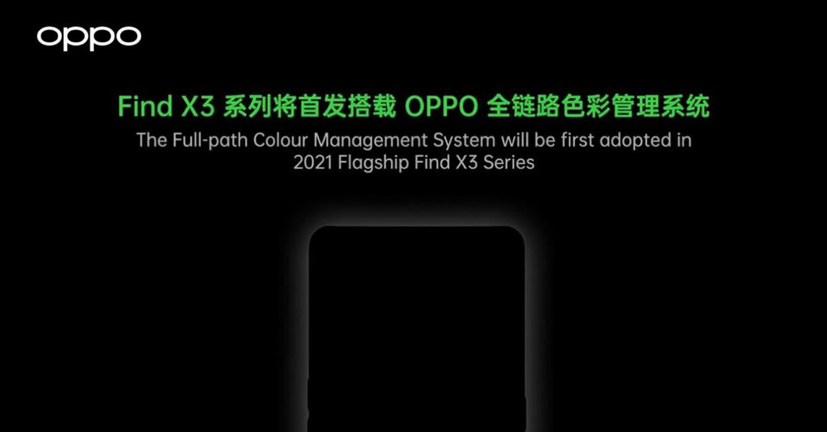 OPPO ประกาศเปิดตัว Full-path Color Management System จะถูกนำมาใช้ครั้งแรกใน OPPO Find X3 series