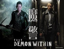 فيلم That Demon Within