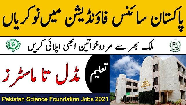 PSF Jobs 2021 Pakistan Science Foundation (PSF) Jobs 2021