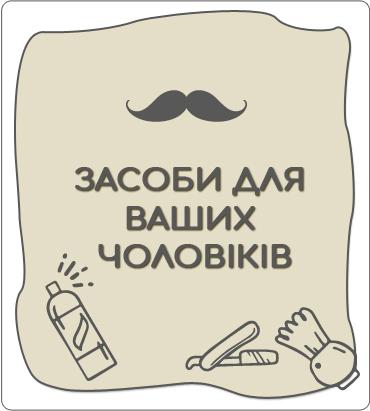 Засоби для Ваших чоловіків
