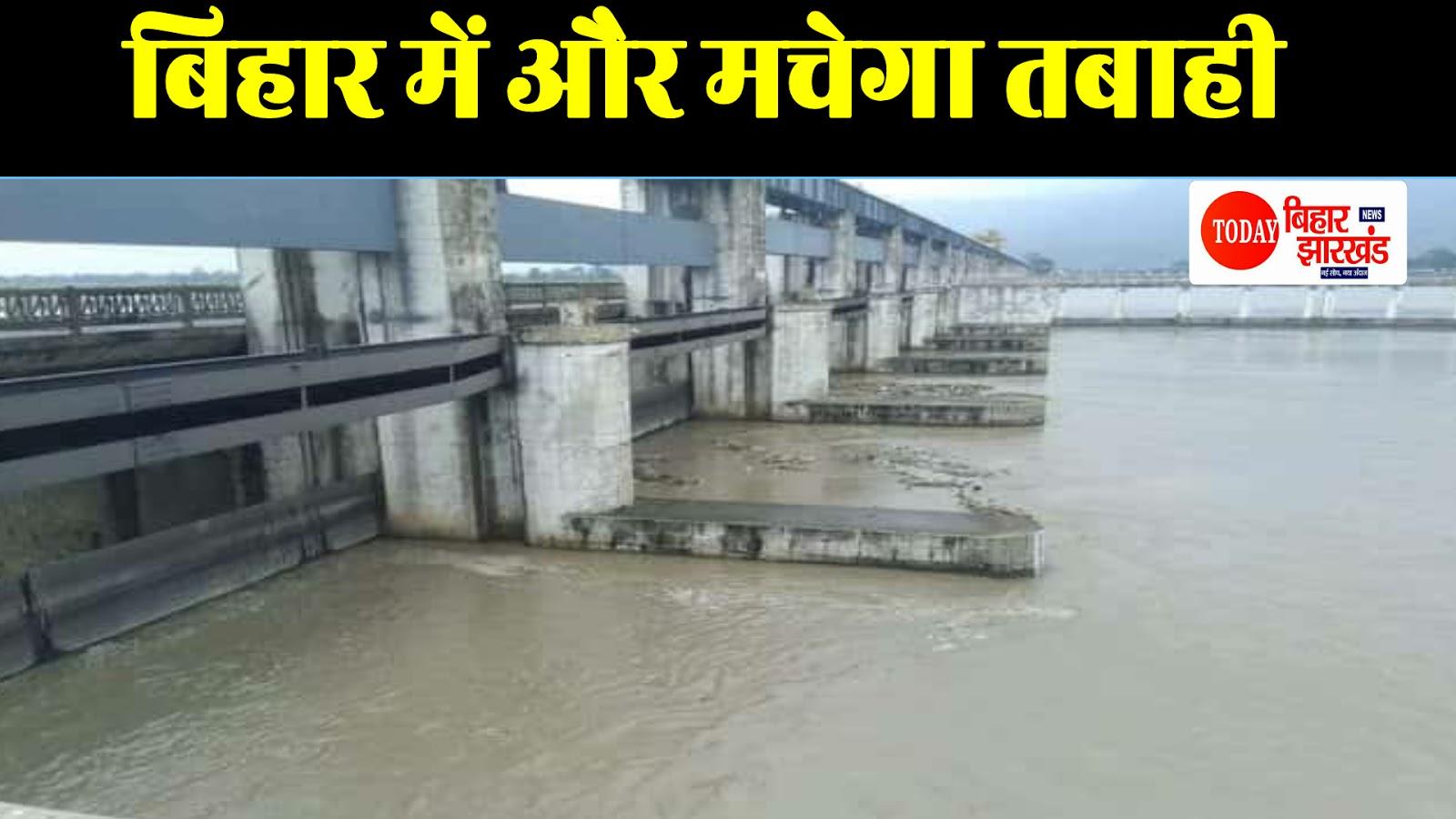 वाल्मीकिनगर बराज से ढाई लाख क्यूसेक पानी छोड़ा गया, उत्तर बिहार में और मचेगी तबाही!