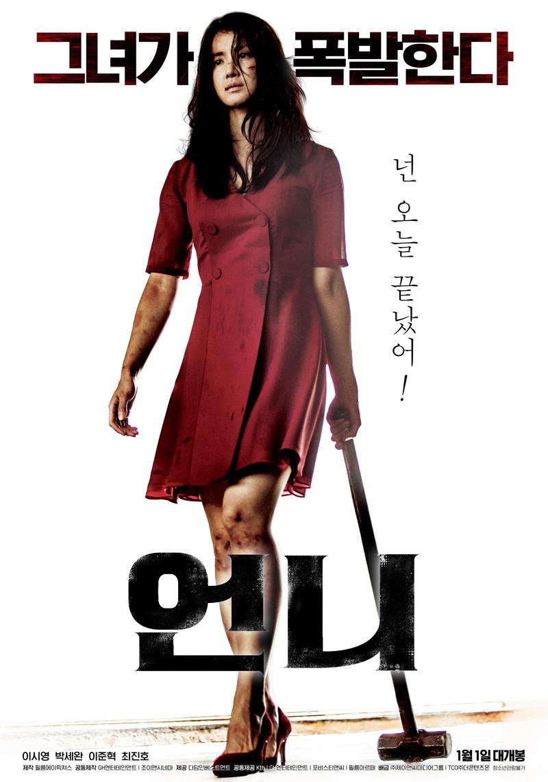 Dowloand Film Korea No Mercy (2019) Subtitle Indonesia