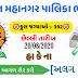 Surat Municipal Corporation Recruitment Posts 392 Full Details 2020