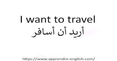 I want to travel أريد أن أسافر