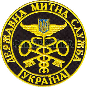 Державна митна служба Україна/ нарукавна емблема/ тк. чорна