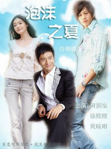 Bong Bóng Mùa Hè - Summer Desire - SCTV4