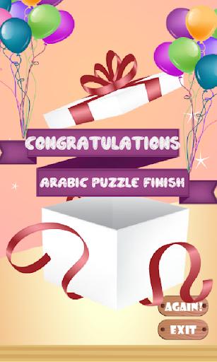 Arabic Puzzle 1.0.0 screenshots 6
