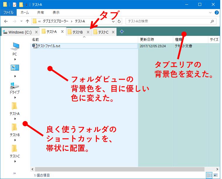 Windowsのエクスプローラーのをタブ化した例