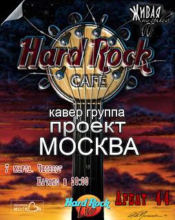 hard_rock Афиша II