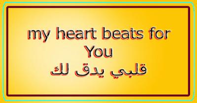 my heart beats for You قلبي يدق لك