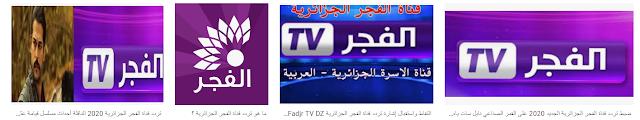تردد قناة الفجر الجزائرية El fadjr tv الجديد 2021 لمتابعة مسلسل قيامة عثمان الحلقة 44 - حرابيا