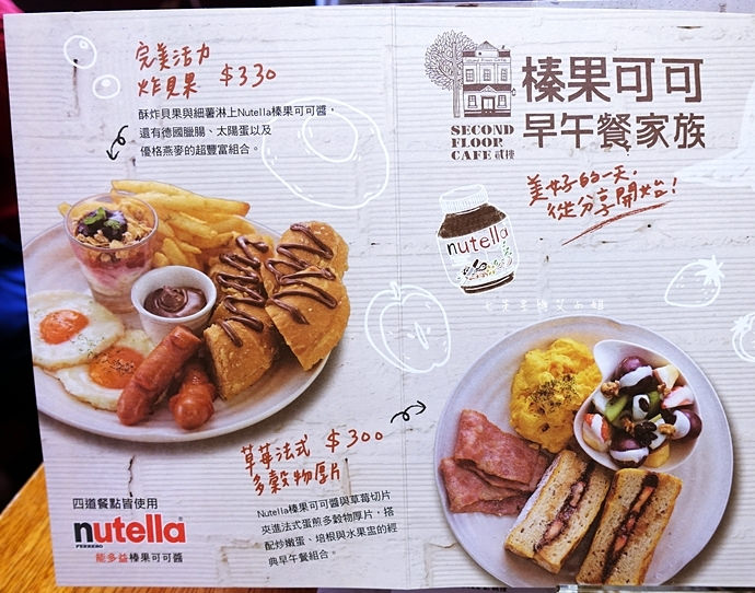 7 貳樓餐廳 Second Floor & Nutella 能多益