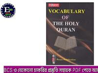 Vocabulary of The Holy Quran (আরবি-বাংলা-ইংরেজি)- PDF ফাইল