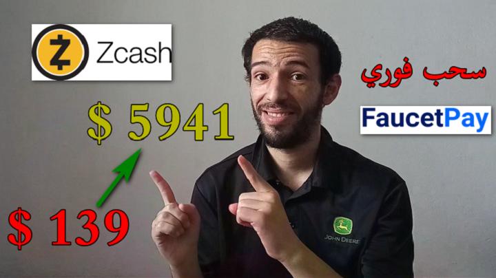 ربح العملات الرقمية مجانا الربح من الانترنت للمبتدئين السحب فوري على فوست باي konstantinova zcash
