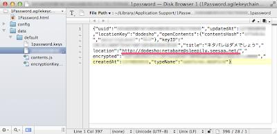 1PasswordのデータファイルではURLは暗号化されていないので丸見え