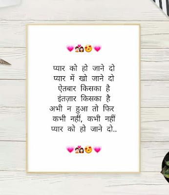 pyar ko ho jane do song lyrics in hindi