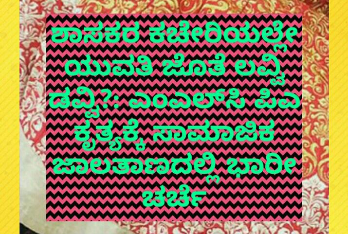 ಶಾಸಕರ ಕಚೇರಿಯಲ್ಲೇ ಯುವತಿ ಜೊತೆ ಲವ್ವಿ ಡವ್ವಿ?: ಎಂಎಲ್ಸಿ ಪಿಎ ಕೃತ್ಯಕ್ಕೆ ಸಾಮಾಜಿಕ ಜಾಲತಾಣದಲ್ಲಿ ಭಾರೀ ಚರ್ಚೆ