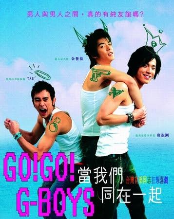 Вперед парни! (2006) Kinopoisk.ru-Dang-wo-men-tong-zai-yi-qi-874784