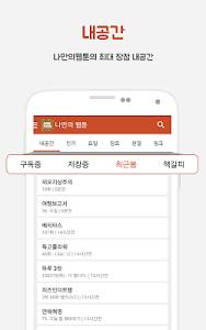 모여라 웹툰 - 매일 무료 웹툰 / 만화 screenshot 4