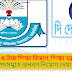 শিক্ষা মন্ত্রণালয়ে চাকরির নিয়োগ বিজ্ঞপ্তি – Ministry Of Education Job Circular 2020