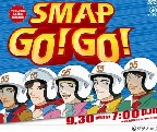 フジテレビ開局55周年特別番組『SMAP GO!GO!』 - とれたてフジテレビ