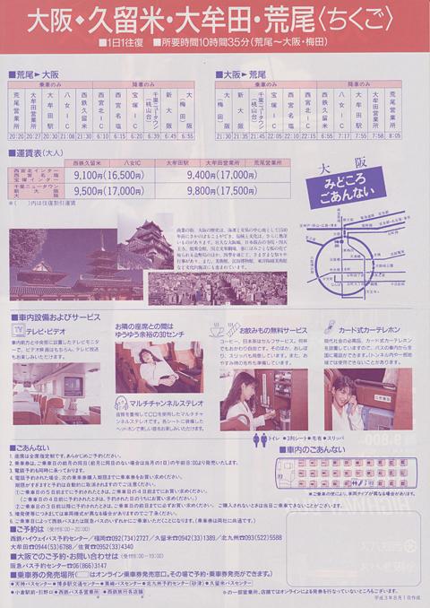 西日本鉄道「ちくご号」 パンフ_02