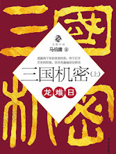 Secret of the Three Kingdoms  China Drama