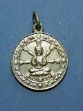 เหรียญกลมธรรมจักร พิมพ์เล็ก เนื้ออัลปาก้า หลวงพ่อลี วัดอโศการาม จ.สมุทรปราการ ปี 2500