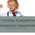 Як Господь в українській медицині вирішив попрацювати)