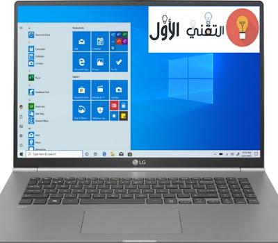LG Gram 17 - حاسوب محمول 2021