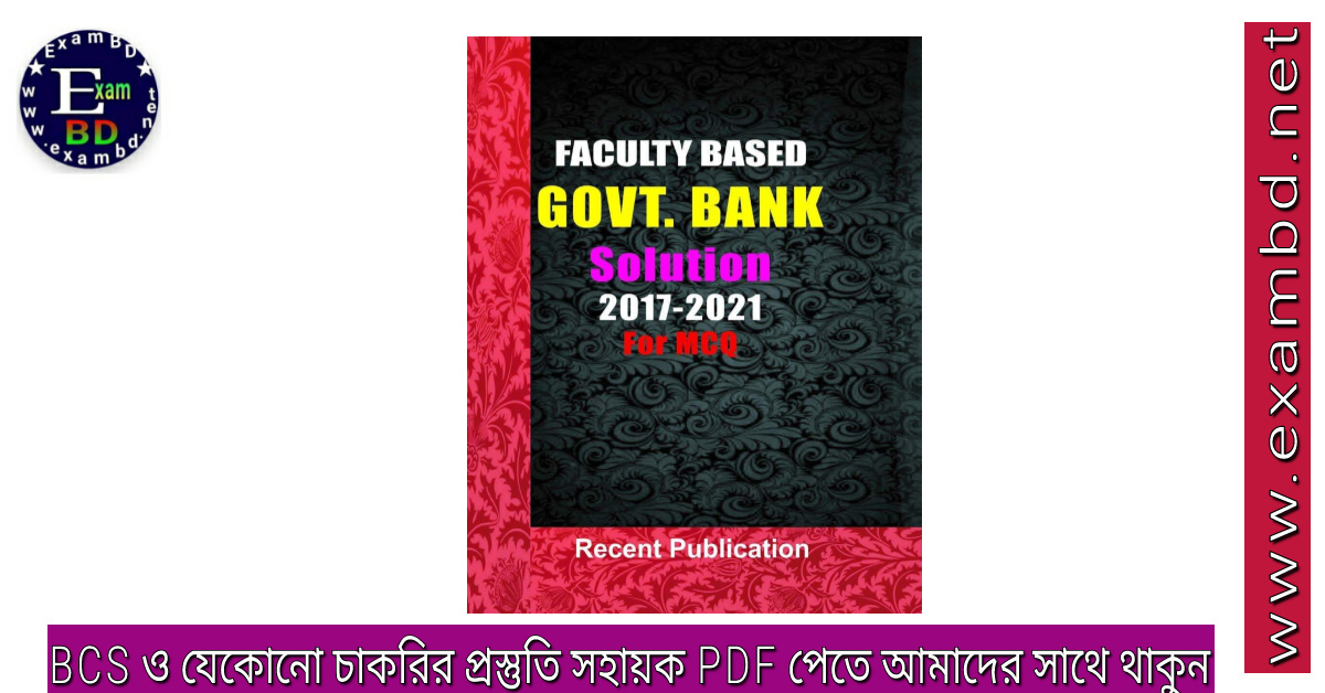 Faculty Based Govt Bank Solution (Edition: August 2021) সম্পূর্ণ বই PDF Download