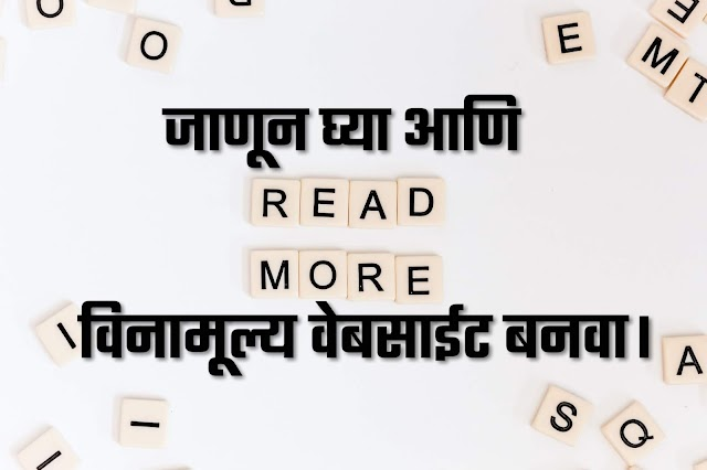आपली नवीन विनामूल्य वेबसाइट कशी बनवायची, Google वर free Website तयार करण्याचा मार्ग कोणता आहे. make free website on google marathi